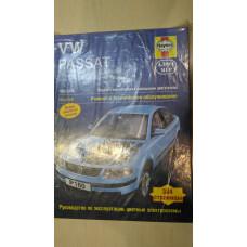 Книга.VW Passat 1996-2000. Ремонт и техническое обслуживание\\  9785933921936