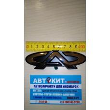 эмблема багажника CH Amulet, Eastar, Fora, Kimo, QQ, Tiggo     A113921113